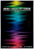 光計測シンポジウム2018論文集